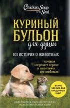 - Куриный бульон для души. 101 история о животных
