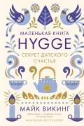 Майк Викинг - Маленькая книга Hygge. Секрет датского счастья