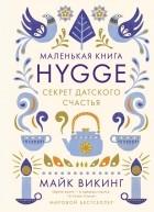 Майк Викинг - Hygge. Секрет датского счастья