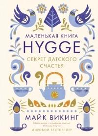 Майк Викинг — Hygge. Секрет датского счастья