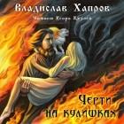 Владислав Хапров - Черти на Кулишках