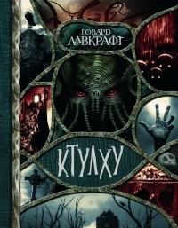 Говард Лавкрафт - Ктулху (сборник)