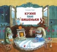 Сильвія Плат - Кухня пані Вишеньки