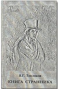 Виктор Григорьевич Тепляков - Книга странника: Стихотворения; Проза; Переписка.