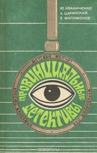 - Провинциальные детективы (сборник)
