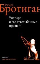Ричард Бротиган - Уиллард и его кегельбанные призы