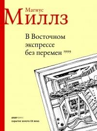 Магнус Миллз - В Восточном экспрессе без перемен