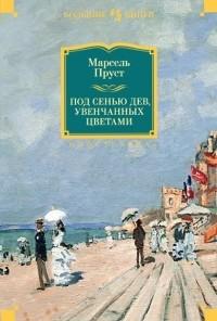Марсель Пруст - Под сенью дев, увенчанных цветами