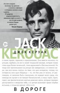 Джек Керуак - В дороге