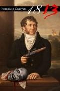 Уладзімір Садоўскі - 1813