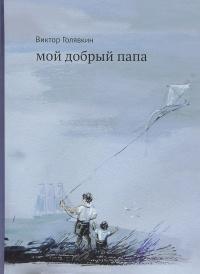 Виктор Голявкин - Мой добрый папа