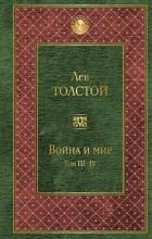 Лев Толстой - Война и мир. Том III-IV
