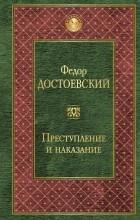 Федор Михайлович Достоевский - Преступление и наказание