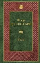 Федор Михайлович Достоевский - Бесы