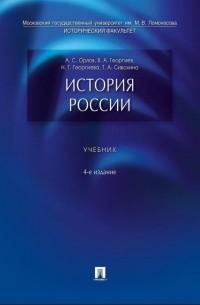 - История России. Учебник. 4-е издание
