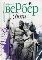 Бернар Вербер - Боги (сборник)
