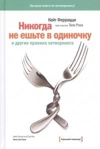 Феррацци К. — Никогда не ешьте в одиночку и другие правила нетворкинга
