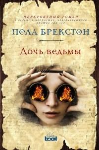 Пола Брекстон - Дочь ведьмы