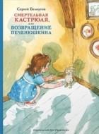 Сергей Белоусов - Смертельная кастрюля, или Возвращение Печенюшкина