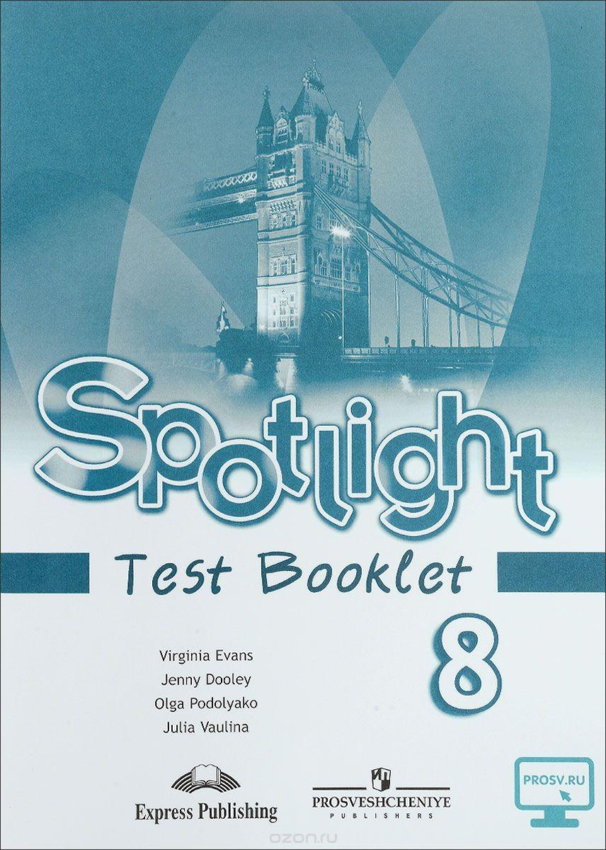 Английский язык Starlight 8 Students Book 8 класс
