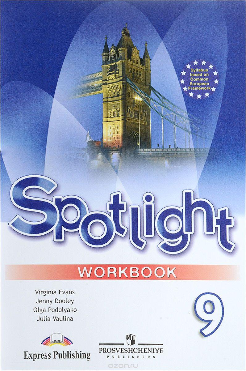 spotlight 7 класс грамматический справочник