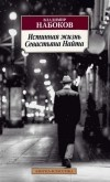 В. Набоков - Истинная жизнь Севастьяна Найта