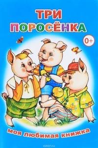 Сергей Михалков - Три поросенка