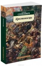 Г. Сенкевич - Крестоносцы