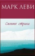 М. Леви - Сильнее страха