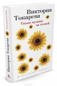В. Токарева - Тихая музыка за стеной
