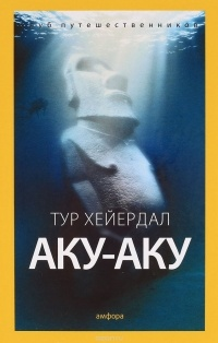 Тур Хейердал - Аку-аку