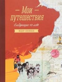 Федор Конюхов — Мои путешествия. Следующие 10 лет