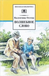 Валентина Осеева - Волшебное слово. Рассказы и сказки (сборник)
