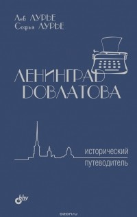 Lev_Lure_Sofya_Lure__Leningrad_Dovlatova