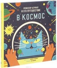 Доминик Воллиман - Профессор Астрокот и его путешествие в космос