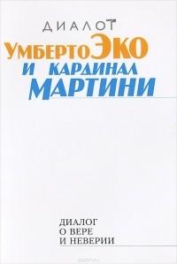 Умберто Эко, Мартини К. М. - Диалог о вере и неверии