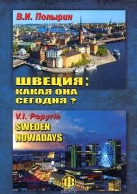 В. И. Попырин — Швеция. Какая она сегодня?