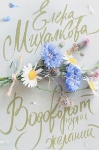 Елена Михалкова - Водоворот чужих желаний