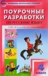 Т. Н. Ситникова, И. Ф. Яценко - Русский язык. 4 класс. Поурочные разработки