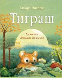 Тамара Михеева - Тиграш