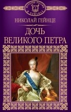 Николай Гейнце - Дочь Великого Петра