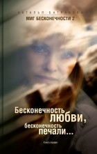 Наталья Батракова - Миг бесконечности 2. Бесконечность любви, бесконечность печали. Книга первая