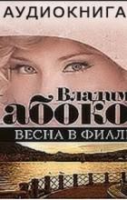 Владимир Набоков - Весна в Фиальте (аудиокнига)