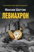 Максим Шаттам - Левиахрон