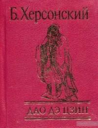 Борис Херсонский - Дао Дэ Цзин