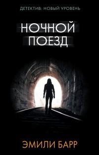 fb2 лучшие психологический триллер