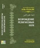 Абу Хамид Мухаммад Аль-Газали Ат-Туси — Возрождение религиозных наук (том 1)