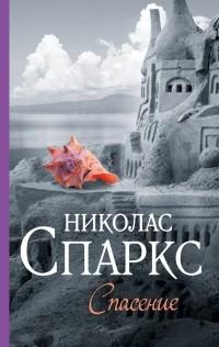 Николас Спаркс — Спасение