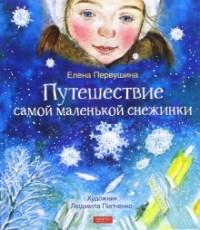 Елена Первушина - Путешествие самой маленькой снежинки