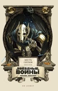 Ян Дошер - Звёздные войны Уильяма Шекспира. Эпизод III. Месть ситхов